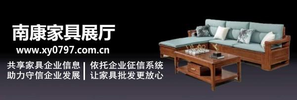南康家具企业展厅搭建南康家具厂与全国家具采购商、家具经销商平台