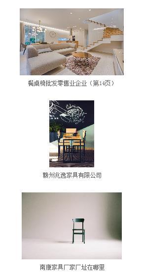 家具今日新鲜事栏目示意图