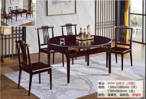 805#全实木餐桌椅图