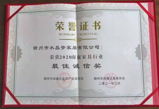 赣州市南康区家具产业促进局和赣州市南康区家具协会评定的最佳诚信奖