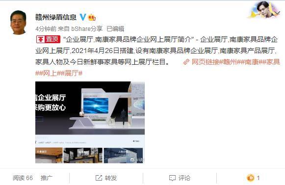 南康家具网上展厅在微博置顶