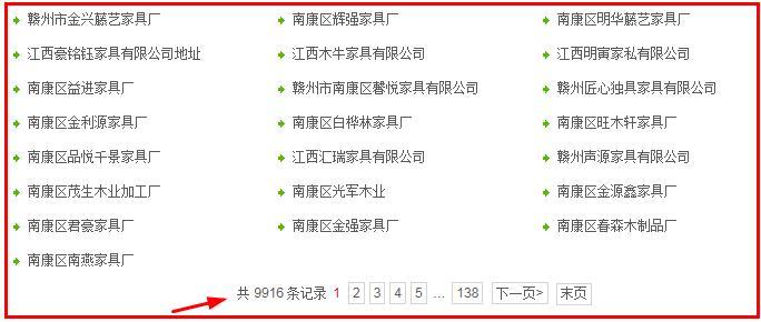 南康家具厂名单,南康6000家家具厂名单,截止2021年8月1日,南康家具展厅网站平台(xy0797.com.cn),已归集整理了南康9916家家具厂名单,供您研究学习南康家具厂企业情况参考。